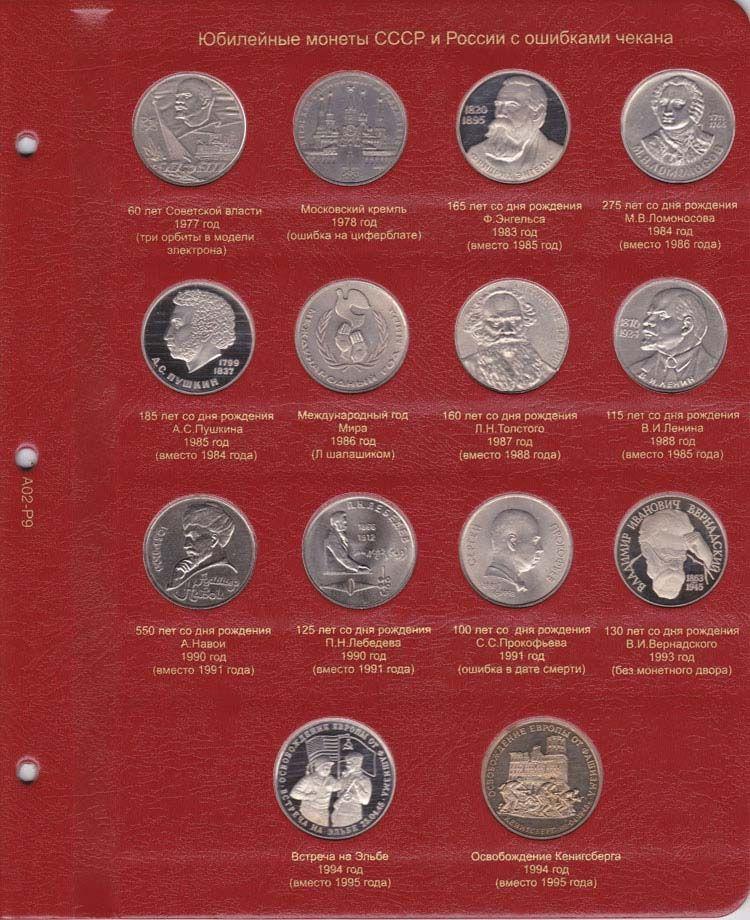 Куплю юбилейные и памятные монеты ссср