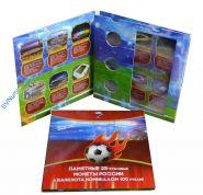 Альбом для 3-х монет 25 рублей 2018 года и Банкноты посв. проведению Чемпионата мира по футболу