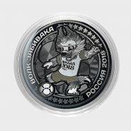 Волк Забивака (гравировка) - 25 рублей Кубок мира FIFA 2018 (малотиражный выпуск).