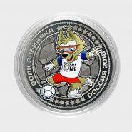 Волк Забивака - Цветная монета 25 рублей Кубок мира FIFA 2018 (малотиражный выпуск)