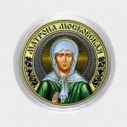 10 рублей Святая МАТРОНА МОСКОВСКАЯ, цветная эмаль
