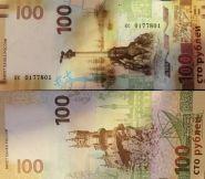 100 рублей Крым кс маленькие замещенная серия 2015 год! ЗАМЕЩЕННАЯ СЕРИЯ!