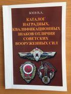 БОЕВ В.А. Каталог Наградных знаков отличия Советских Вооруженных Сил