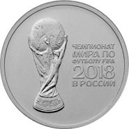 МОНЕТА ЗА НОМИНАЛ! 25 РУБЛЕЙ ЧЕМПИОНАТ МИРА. ФУТБОЛ FIFA 2018 - ВЫПУСК 2 - КУБОК