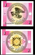 Кыргызстан - 1 Тыйын 1993 UNC