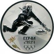 3 рубля 2014. Олимпиала СОЧИ 2014. Кёрлинг