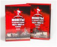 Альбом для монет регулярного чекана 1921 - 1957 гг выпуска - 2 тома