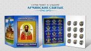 АРМЯНСКИЕ СВЯТЫЕ - Комплект 12 цветных рублей - в подарочном альбоме!!! հայկական սրբերը