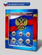 10 рублей - 6 штук в ПЛАНШЕТЕ, серия АВТОМОБИЛИ РОССИИ (лазерная гравировка+ цвет)