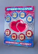 10 рублей - 8 штук в ПЛАНШЕТЕ, ДЛЯ ЛЮБИМОГО ЧЕЛОВЕКА (лазерная гравировка+ цвет)