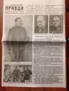Газета 10 МАЯ 1945 Правда обращение Сталина Рузвельт, Черчиль репринт 4 страницы