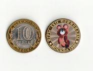 10 рублей 2016 года ИГРЫ XXII ОЛИМПИАДЫ. МОСКВА 1980. ОЛИМПИЙСКИЙ МИШКА.