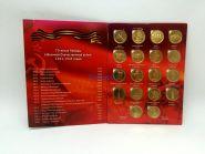 18 монет 5 рублей серии 70 ЛЕТ ПОБЕДЫ В ВОВ 1941-1945гг ПОЗОЛОТА