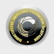 10 рублей - МИНИСТЕРСТВО ЭНЕРГЕТИКИ РФ из серии МИНИСТЕРСТВА РФ (лазерная гравировка)