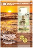 Альбомы под монеты и купюры Крым +Севастополь