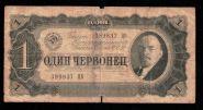 1 ЧЕРВОНЕЦ 1937 года СССР