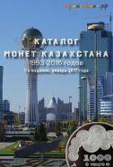 Каталог «Монеты Казахстана 1993-2016 годов» 1-ое издание, Нумизмания, январь 2017 г.