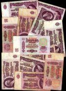 25 рублей ГБ СССР 1961 года, есть кол-во