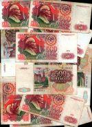 500 РУБЛЕЙ ГБ СССР 1991 ГОДА, есть кол-во (НЕЧАСТАЯ КУПЮРА)