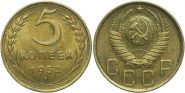 5 копеек СССР 1952 год