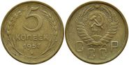 5 копеек СССР 1957 год