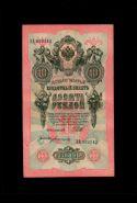 10 рублей 1909 ГОДА (купюра заламинирована)