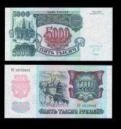 5000 РУБЛЕЙ 1992 ПРЕСС UNC ИЗ ПАЧКИ