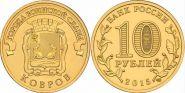 МОНЕТА ЗА НОМИНАЛ! 10 рублей ГВС КОВРОВ 2015 года, мешковая UNC