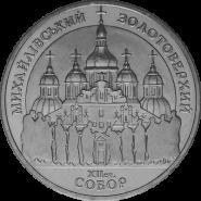 5 гривен 1998 Михайловский собор