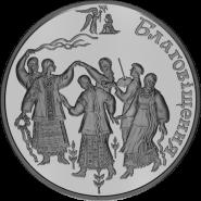 5 гривен 2008 Благовещение Пресвятой Богородицы