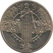 5 гривен 2000 Крещение Руси