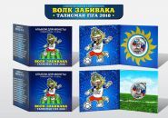 Волк Забивака- ТАЛИСМАН FIFA- Цветная монета 1 рубль в буклете (малотиражный выпуск).