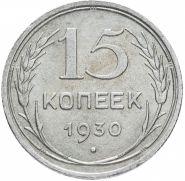 15 КОПЕЕК 1930 ГОД РСФСР, СЕРЕБРО(БИЛОН)