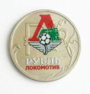 1 РУБЛЬ 2014 года (знак рубля), ЦВЕТНАЯ. ФУТБОЛЬНЫЙ КЛУБ ЛОКОМОТИВ МОСКВА