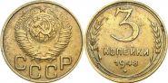 3 КОПЕЙКИ СССР 1948 год