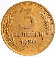 3 КОПЕЙКИ СССР 1950 год