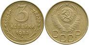 3 КОПЕЙКИ СССР 1953 год