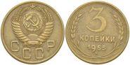 3 КОПЕЙКИ СССР 1955 год