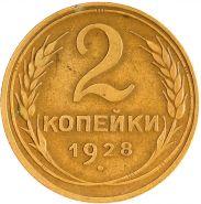 2 КОПЕЙКИ СССР 1928 год