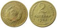 2 КОПЕЙКИ СССР 1934 год