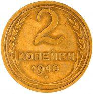 2 КОПЕЙКИ СССР 1940 год