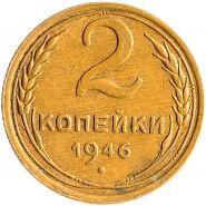 2 КОПЕЙКИ СССР 1946 год