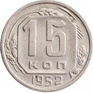 15 КОПЕЕК СССР 1952 год