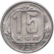 15 КОПЕЕК СССР 1956 год
