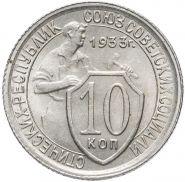 10 КОПЕЕК СССР 1933 год