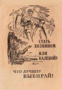 Листовка агитационная.3 РЕЙХ. Оригинал. Отличная. №3