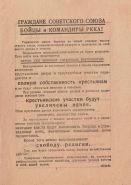 Листовка агитационная.3 РЕЙХ. Оригинал. Отличная. №9