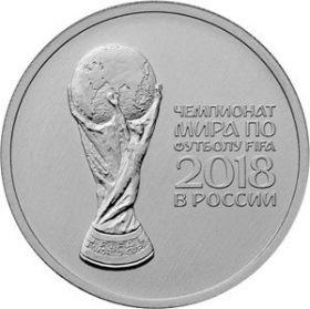 25 РУБЛЕЙ ЧЕМПИОНАТ МИРА. ФУТБОЛ FIFA 2018 - ВЫПУСК 2 - КУБОК