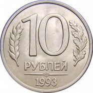 10 рублей 1993 года ЛМД