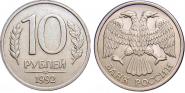 10 рублей 1992 года ЛМД